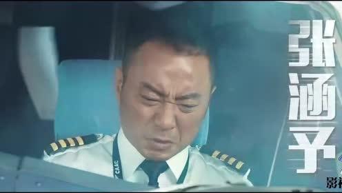 """《中国机长》比《萨利机长》差在哪?后者精髓在""""反英雄主义"""""""