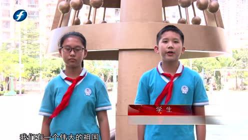 《今日八闽》走进北京师范大学厦门海沧附属学校