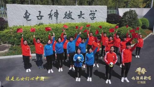 电子科技大学 我爱你中国 快闪