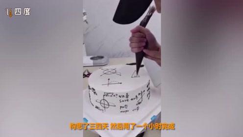 """舌尖上的学霸!80后小伙自创校园风蛋糕走红 蛋糕上写满""""数学公式"""""""
