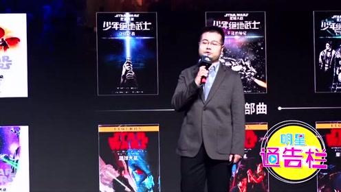 """阅文集团和迪士尼强强联手 推出首部""""星球大战""""中文网络文学"""