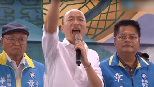 打响第一枪!韩国瑜直捣蔡英文故乡 民众吼出强烈诉求 韩许下重诺
