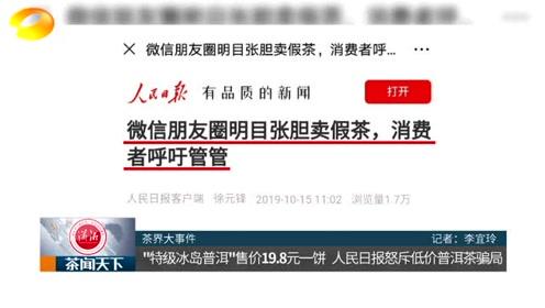 人民日报怒斥普洱假茶 知名普洱茶人纷纷呼吁立法监管