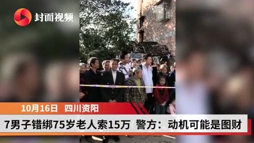 """四川安岳75岁老人被错绑,女婿还原岳父""""惊魂""""6小时"""
