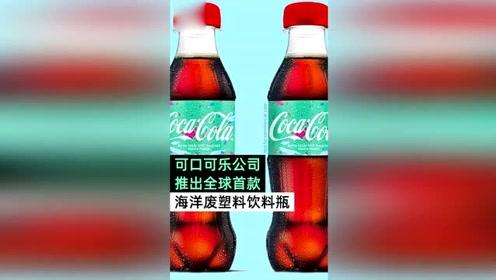 全球首款!可口可乐推出海洋废塑料再生瓶