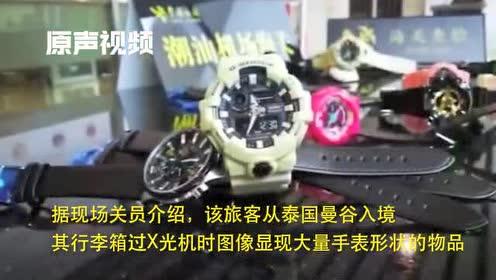 旅客行李在X光机上呈现大量手表形状物品!查出18块假冒卡西欧