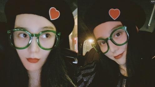 范冰冰晒自拍表情搞怪 绿框眼镜搭爱心贝雷帽减龄