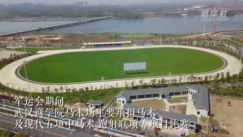 """飞""""阅""""军运会——武汉商学院马术场"""