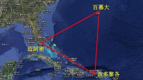 百慕大三角的海底究竟有什么?为什么科学家调查后,却不敢公布真相?