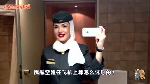"""空姐在飞机上吃什么?俄航空姐带你参观飞机上的""""后厨"""""""