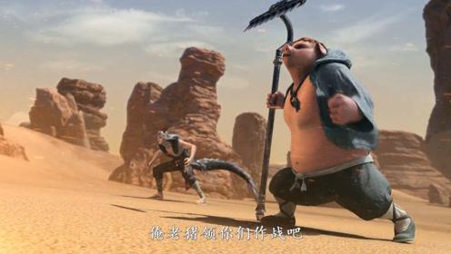 西行纪:孙悟空不在,猪八戒成大哥,带领傲雪大战持国天:你先上