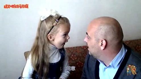 7岁俄罗斯小女孩嚷着要找老公,看战斗民族爸爸会如何回应
