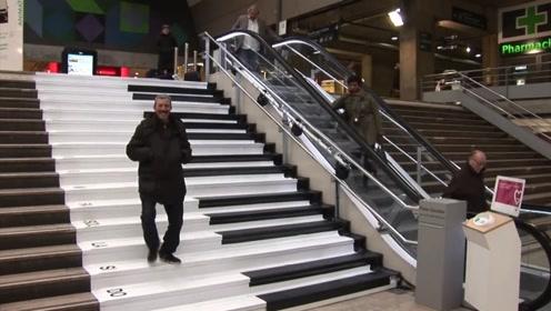 """把楼梯做成""""钢琴键"""",路人都玩嗨了,再也没人走扶梯了"""
