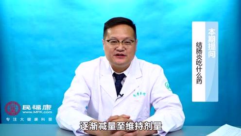 结肠炎吃什么药?