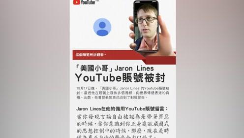 言论自由?大型双标!传递香港真相的美国小哥YouTube账号被封
