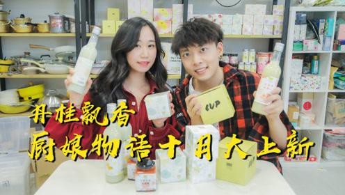 丹桂飘香,厨娘物语十月上新大讲解!