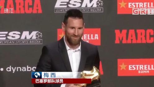 创造历史!梅西第六次夺得欧洲金靴奖:感觉很好,但我的目标是赢得更多
