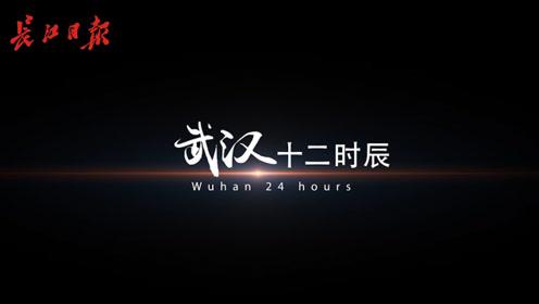 当武汉十二时辰遇上军运会!分分秒秒是这样
