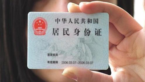 补办新身份证旧身份证还能用吗?我也是刚知道,尽快提醒家人