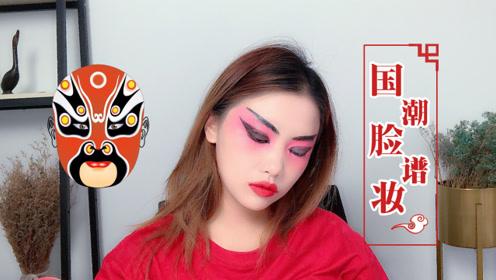 京剧脸谱妆也能如此时尚?玩转红色眼影不要太美艳