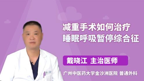 医生详解:减重手术如何治疗睡眠呼吸暂停综合征