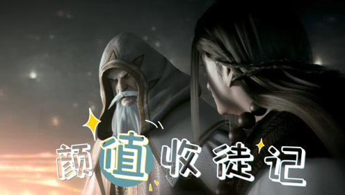 西行纪番外06:灰袍巫师会魔法,收徒只收颜值党