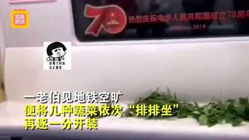 """网曝:老伯地铁内择菜 让绿色蔬菜""""排排坐"""""""