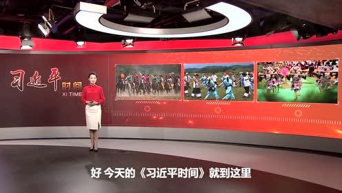 2019年10月20日 习近平时间 (无字幕版)