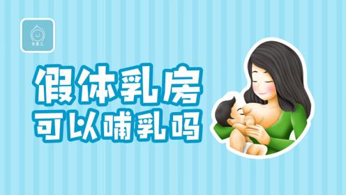 假体隆胸可以给宝宝正常哺乳吗?