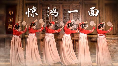 中国舞《惊鸿一面》许嵩经典古风歌!