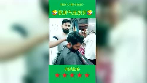 这个理发师我喜欢