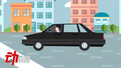 女子车门没关13岁小学生偷开奥迪去上学:当天平安往返