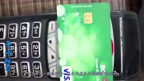 为什么银行卡密码是简单的6位数字? 专家说的答案,你肯定猜不到!
