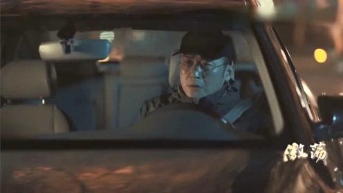 《激荡》担心坐牢的刘毅决定对陆海波下手,把自己的车牌卸掉了