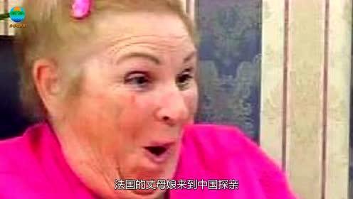 法国丈母娘到中国探亲,刚进家门很欣慰:中国女婿就是棒!