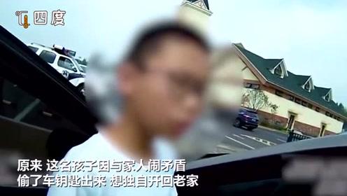 后怕!10岁男童因和家长闹矛盾 独自驾车上高速狂飙250公里