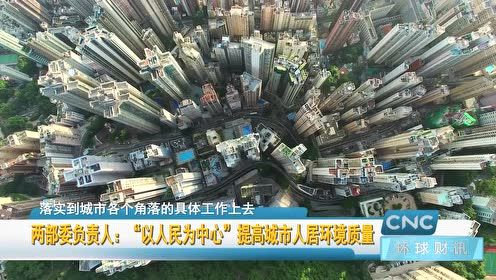 2019年10月20日 环球财讯(字幕版)