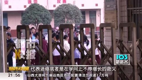 西安昆仑学校旁昔日无名路 起名广文巷 新路名寓意教育