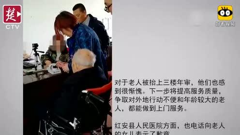 九旬老人领养老金身份认证路途不便