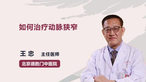治疗动脉狭窄,医生为你支招