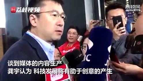 爱奇艺CEO龚宇:科技创新将有助于生产更有创意的内容