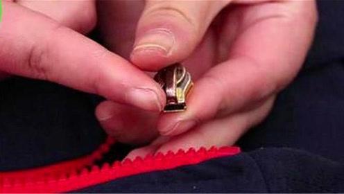 原来衣服拉链藏个小机关,轻轻一拉就能更换拉链头,方法太厉害了