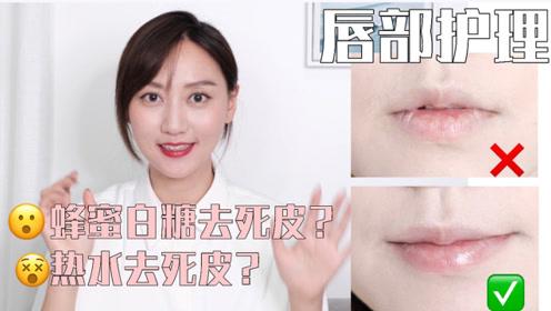 正确的唇部护理技能全在这!速度戳视频学起来