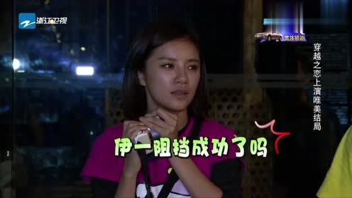 """海泉与郑恺上演""""肉搏战"""",结局却让人感动,网友:爱情赢了"""