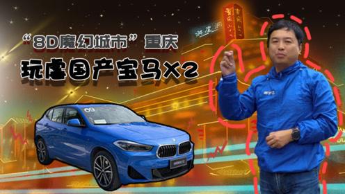 """光车上的9个logo就值不止27万了!""""8D城市""""重庆玩虐国产宝马X2"""