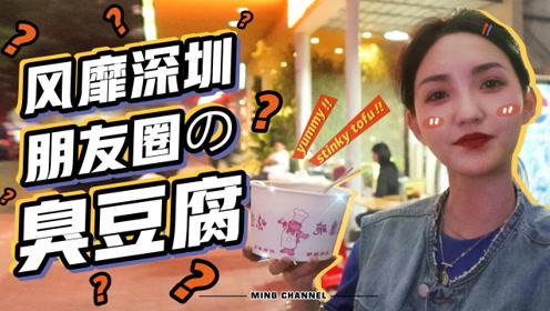 追踪风靡深圳朋友圈的臭豆腐