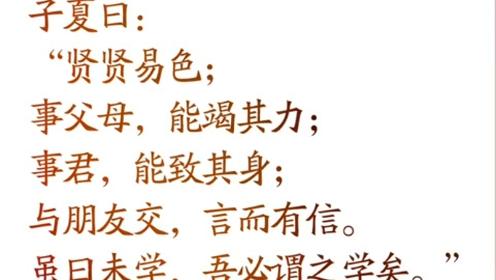 画说论语【7】品德重于学识