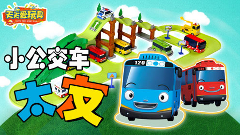 酷炫小公交车轨道玩具!一起来看看太友和蹦蹦的故事吧!