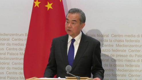 """现场!王毅掷地有声连用五个""""从不"""" 强势回击美政客四处抹黑中国"""