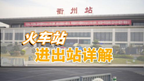 衢州火车站进出站详解
